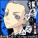 長州藩乙女ゲーム「攘夷テロリズム」久坂玄瑞バナー
