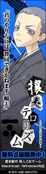 長州藩乙女ゲーム「攘夷テロリズム」バナー
